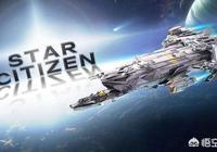 遊戲《星際公民》號稱要做出上百星系,結果8年快花完15億隻完成1%,你怎麼看?
