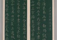 明刻版《絳帖》北宋潘師旦摹刻褚遂良、柳公權、薛謖書法欣賞