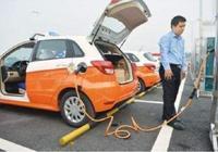 出租車全面電動化後,會面臨哪些問題?