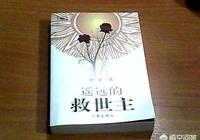 在小說《遙遠的救世主》中,丁元英為什麼明知芮小丹有生命危險,卻沒有阻止她?
