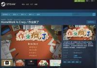 """中國特供""""恐怖""""遊戲:《作業瘋了》上架Steam,題目太難被吐槽"""
