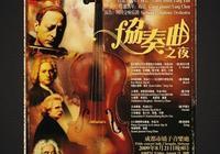 什麼是古典音樂中的協奏曲