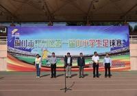 耀州區第一屆中小學生足球賽隆重開幕