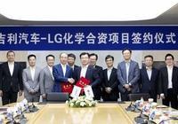 中國吉利汽車牽手LG化學成立合資電池公司