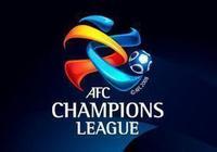 足球:分析北京國安、上海上港、廣州恆大亞冠小組出線前景