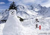 冬至來了,致思唸的人,非常精闢,值得一看