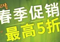 育碧商城春季促銷開始《全境封鎖》《彩虹六號:圍攻》等半價