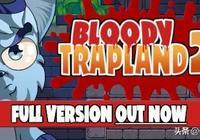 【遊戲推薦】經典2D橫版動作過關遊戲:Bloody Trapland 2