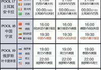 世界女排聯賽第五週比賽賽程如何安排?四站分站賽比賽有哪些看點?