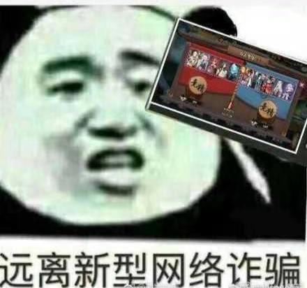 對弈競猜——新型網絡詐騙!!!