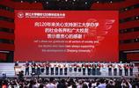 直擊浙江大學120週年校慶紀念大會 全球近4萬名校友回到母校