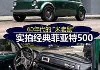 """60年代的""""米老鼠"""" 實拍經典菲亞特500"""