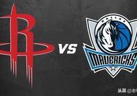 11月29日NBA焦點賽事前瞻:達拉斯小牛VS休斯頓火箭