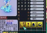 夢幻西遊:最新消息!即將出現增加96%傷害的靈飾套裝了!