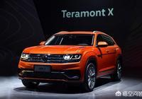 預計5月底上市,大眾首款SUV Coupe途昂X,玩跨界會火嗎?