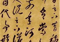 李懷琳—草書《嵇康與山巨源絕交書》