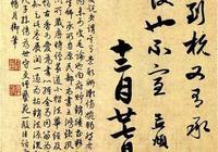 頭條信件:趙孟頫書信