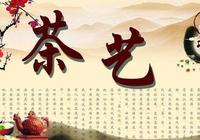 中華文化之國粹——茶藝