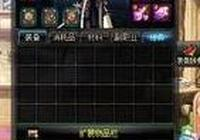 地下城與勇士初步練號攻略(單機玩法)