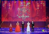 2019中國青少年網絡春晚:砥礪青春志氣 閃耀大美中國