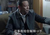 人民的名義:趙瑞龍天不怕地不怕,唯獨怕此人,只因他手段不簡單