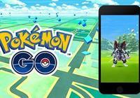 《Pokemon Go》推出更新 寶可夢可學更多招式