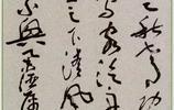 沈鵬先生:草書《前後赤壁賦》