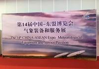 中國天氣通亮相第14屆(2017)中國-東盟博覽會