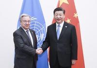 習近平會見古特雷斯:中國始終支持多邊主義