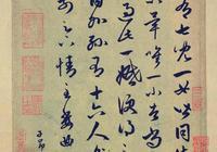 趙孟頫的書法和王羲之的書法,到底誰厲害?請看《七兒一女帖》