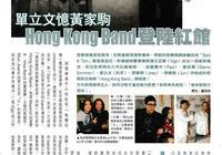 單立文憶黃家駒,HONG KONG BAND 明年登錄紅館