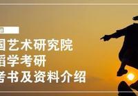 2020年中國藝術研究院舞蹈學考研參考書解析、資料介紹