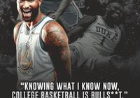 考辛斯建議威廉姆森報銷為NBA做準備:大學籃球垃圾