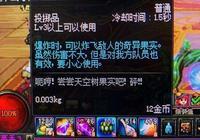 DNF:鳥背boss藍圈失誤補救小方法,天空樹果實+蹲伏妙用無敵