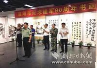 紀念中國人民解放軍建軍90週年書畫展在襄陽開展