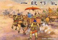 16.一鼓作氣|《中華上下五千年》