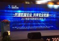 首屆中國數據安全峰會上阿里和華為都講了啥