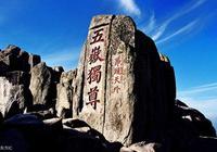 中國最美的六大名山,座座美如仙境,你都認識嗎?