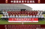 中國男足晒出最新的全家福與大頭照,一起欣賞一下國腳的風采