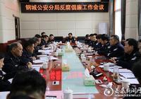 鋼城公安分局召開反腐倡廉工作會議
