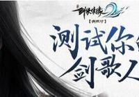 劍俠情緣2手遊評測報告:端遊原班團隊打造國風武俠MMORPG手遊