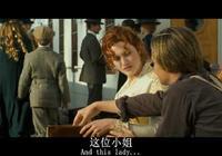 《泰坦尼克號》令人淚目的伏筆 Rose變成珠寶夫人等她的愛人回來