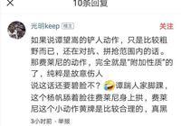 天津泰達和山東魯能比賽,費萊尼肘擊,為什麼有的山東球迷卻說是泰達球員碰瓷?