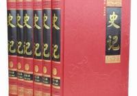 《二十四史》精選30句,閱盡人間興衰事
