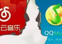 網易雲音樂比QQ音樂到底好在哪裡?