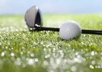 高爾夫球該如何入門?