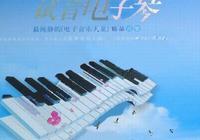 音樂欣賞:美聲唱片《試音電子琴》重溫懷舊經典