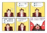 """衰漫畫:阿衰""""迪拜王子""""課堂蚊帳睡前故事?不把老師放眼裡!"""