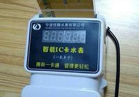 寧波水錶-磁卡閱讀器 優靜預付費水錶讀卡器