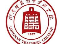 隴南師範高等專科學校